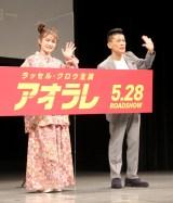 映画『アオラレ』公開記念トークショーに登場した(左から)井上咲楽、柳沢慎吾 (C)ORICON NewS inc.