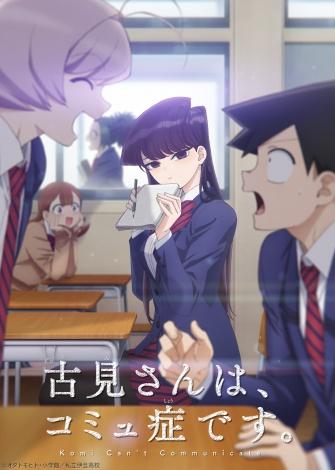 アニメ『古見さんは、コミュ症です。』のティザービジュアル