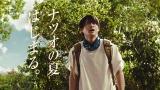 かゆみ・虫さされ薬『ムヒシリーズ』新テレビCMに出演する平野紫耀(King & Prince)