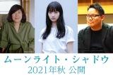 (左から)原作者の吉本ばなな(左)、ヒロインを演じる小松菜奈(中央)、エドモンド・ヨウ監督(右)(C)2021映画『ムーンライト・シャドウ』製作委員会