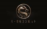 映画『モータルコンバット』(6月18日公開)(C)2021 Warner Bros. Entertainment Inc. All Rights Reserved
