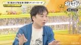 『声優と夜あそび』(C)AbemaTV,Inc.