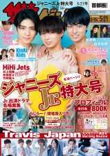 12日発売『週刊ザテレビジョン 5/21号』表紙のHiHi Jets (C)KADOKAWA