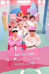 Hey! Say! JUMP新曲「ネガティブファイター」smash.限定縦型MVを12日午後6時から配信