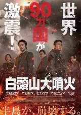 韓国三大俳優共演『白頭山大噴火』