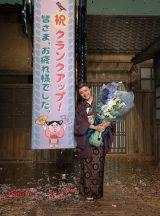 連続テレビ小説『おちょやん』のクランクアップを迎えた杉咲花(C)NHK
