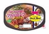 日本ハムの新商品『プルドビーフ』