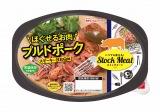日本ハムの新商品『プルドポーク』
