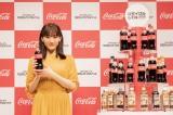 『日本コカ・コーラ サスティナビリティー戦略発表会』に登壇した綾瀬はるか