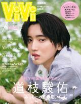 『ViVi』7月号特別版表紙を飾るなにわ男子・道枝駿佑