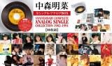 中森明菜『ANNIVERSARY COMPLETE ANALOG SINGLE COLLECTION 1982-1991【30枚組】』(6月9日発売)