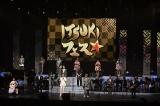 『五木ひろし50th Anniversary ITSUKIフェス』の模様