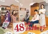 120秒ショートドラマ『48日後に結婚します。』5月13日より日中同時配信(C)ABC Frontier, Inc.