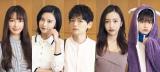(左から)七穂、小島瑠璃子、古川雄輝、板野友美、景井ひな (C)ABC Frontier, Inc.