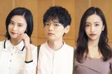 120秒ショートドラマ『48日後に結婚します。』5月13日より日中同時配信(左から)小島瑠璃子、古川雄輝、板野友美(C)ABC Frontier, Inc.
