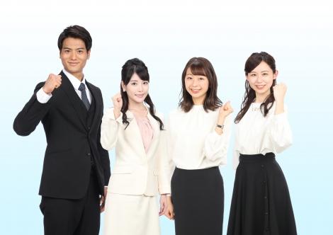 新人アナウンサーの(左から)山本賢太、竹俣紅、小室瑛莉子、小山内鈴奈(C)フジテレビ