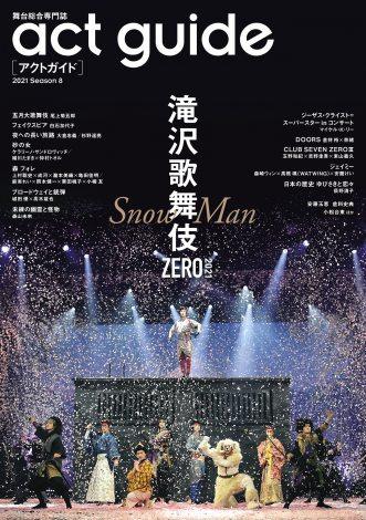 『act guide 2021 Season8』表紙を飾る「滝沢歌舞伎ZERO 2021」(東京ニュース通信社刊)