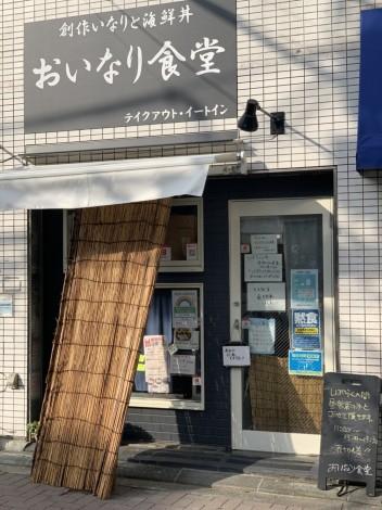 花澤香菜の父が営む飲食店『おいなり食堂』(C)ORICON NewS inc.