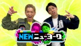 テレビ朝日で4月からスタートした『NEWニューヨーク』 (C)テレビ朝日