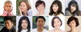 『ひねくれ女のボッチ飯』の新キャスト陣(C)テレビ東京