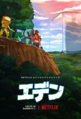 Netflix オリジナルアニメシリーズ『エデン』(5月27日より独占配信スタート)キーアート