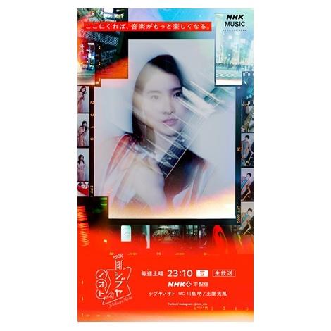 『シブヤノオト』(NHK総合)キービジュアル(C)NHK
