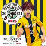 漫画『アオアシ』×Jリーグがコラボ