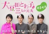 『大豆田とわ子と三人の元夫』(C)カンテレ