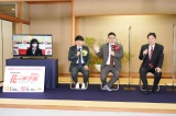 『Ikenobo 花の甲子園 2021』アンバサダー就任会見の模様