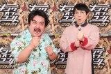 『キングオブコント2021』への参戦表明を行った空気階段(C)TBS