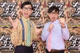 『キングオブコント2021』への参戦表明を行ったおいでやすこが(C)TBS
