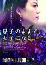ドキュメンタリー映画『息子のままで、女子になる』(6月19日より全国順次公開) (C)2021「息子のままで、女子になる」