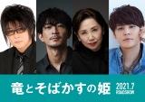 細田守監督最新作『竜とそばかすの姫』(2021年7月公開)(左から)森川智之、津田健次郎、小山茉美、宮野真守が声の出演(C)2021 スタジオ地図