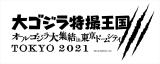 「大ゴジラ特撮王国 〜オールゴジラ大集結!!〜 in 東京ドームシティ」変更後の日程は2021年5月22日(土)〜6月27日(日)
