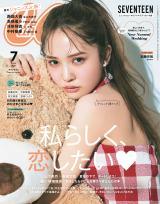 『CanCam』7月号で初の単独表紙を飾る日向坂46・加藤史帆