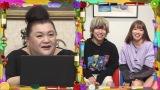 15日放送『マツコ会議』に出演するマツコ・デラックスと振り付け師のバケモノバケツ委員会 (C)日本テレビ