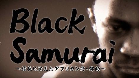 ドキュメンタリー『Black Samurai 〜信長に仕えたアフリカン侍・弥助〜』5月15日、BSプレミアムで放送 (C)NHK