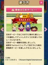 すごろくゲーム『桃太郎電鉄ダービー』公開