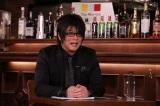 特番『とうとみBL夜会〜はじめての夜〜』が放送(C)フジテレビ