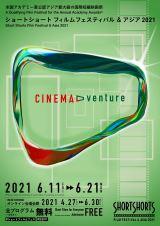 『ショートショート フィルムフェスティバル & アジア』(略称:SSFF & ASIA 2021)メインビジュアル