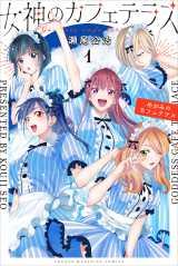 『女神のカフェテラス』のコミックス第1巻 (講談社提供)