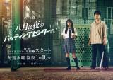 テレビ東京新ドラマ『八月は夜のバッティングセンターで。』の放送が決定(C)テレビ東京