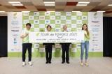 サイクリングイベント『ツール・ド・東北 2021 特別大会』の記者発表会の模様