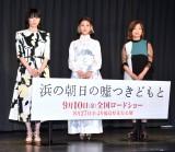 (左から)タナダユキ監督、高畑充希、大久保佳代子 (C)ORICON NewS inc.