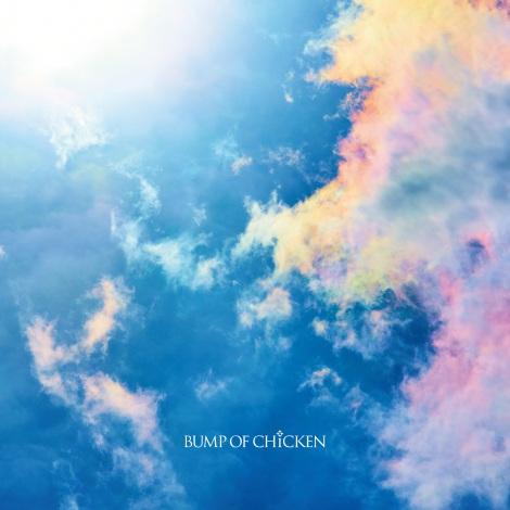 「彩雲」の写真を使用 BUMP OF CHICKEN「なないろ」配信ジャケット