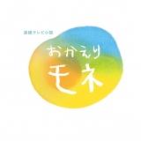 きょう17日からスタートした清原果耶主演のNHK連続テレビ小説『おかえりモネ』