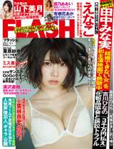 『FLASH』5月18日発売号表紙を飾るえなこ (C)光文社/週刊FLASH