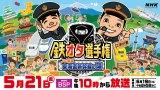 21日放送の『鉄オタ選手権』(C)NHK