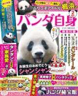 発売されるムック本『パンダ自身』