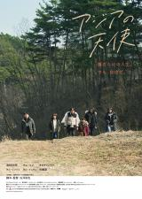 映画『アジアの天使』(7月2日公開)メインビジュアルA(C)2021 The Asian Angel Film Partners